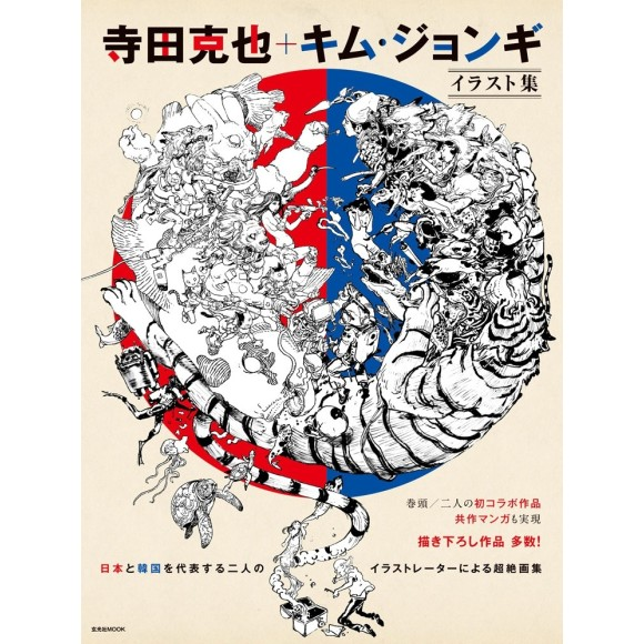 Terada Katsuya + Kim Jung Gi ILLUSTRATIONS