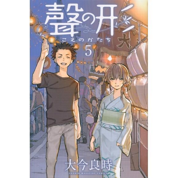 Koe no Katachi vol. 5 - Edição Japonesa