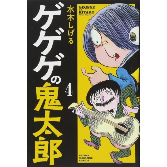 GeGeGe no Kitarou vol. 4 (Kodansha Comics) - Edição Japonesa