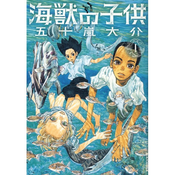 Kaijuu no Kodomo - Children of the Sea vol. 1 - Edição Japonesa