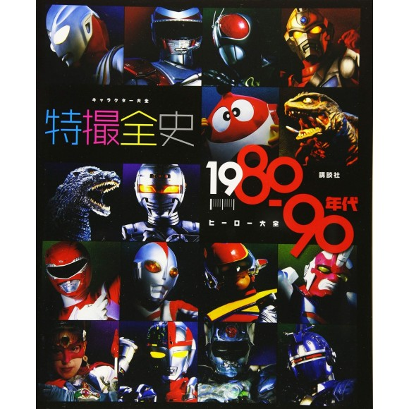 Character Taizen TOKUSATSU Zenshi 1980 ~ 1990