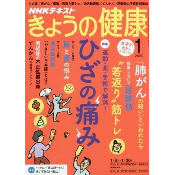 NHK きょうの健康 2020年1月号 (Kyou no Kenkou)