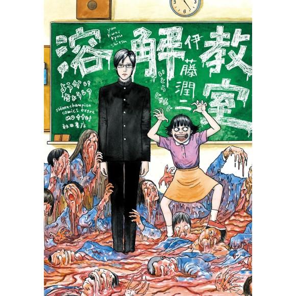 YOUKWAI KYOUSHITSU - Edição Japonesa