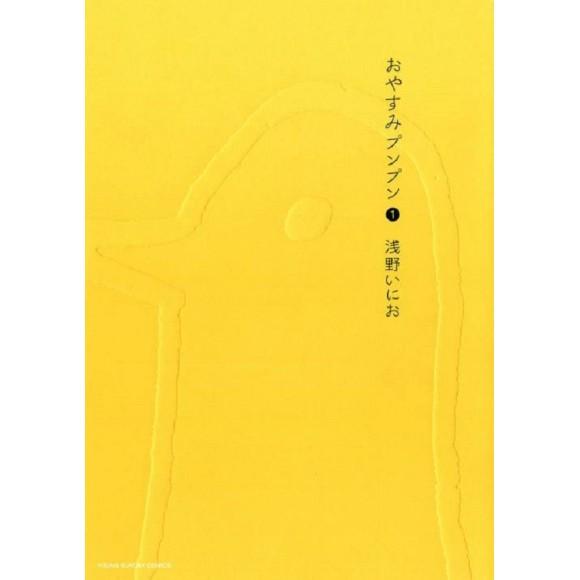 OYASUMI PUNPUN Vol. 1 - Edição Japonesa