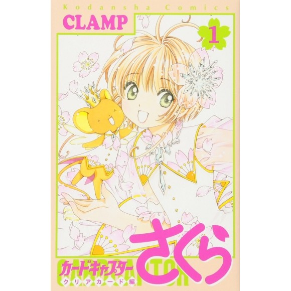 Cardcaptor Sakura Clear Card Hen vol. 1 - Edição Japonesa