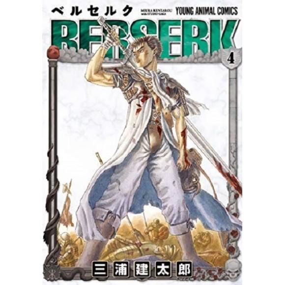 BERSERK vol. 4 - Edição Japonesa