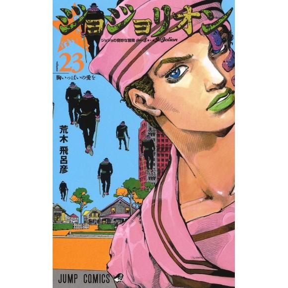 Jojolion vol. 23 - Jojo's Bizarre Adventure Parte 8 - Edição japonesa