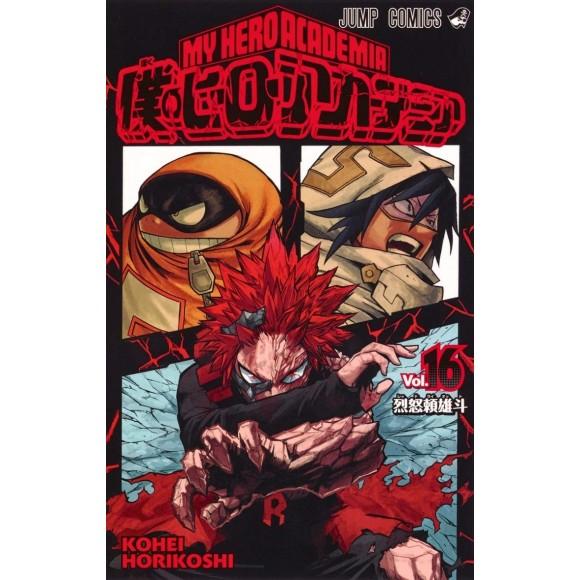 Boku no Hero Academia vol. 16 - Edição japonesa
