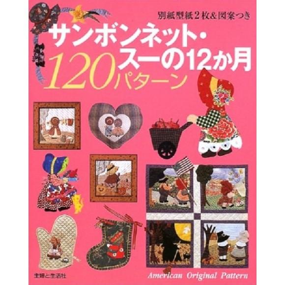 Sunbonnet Sue 12 Months 120 Pattern サンボンネット・スーの12か月120パターン - Edição Japonesa