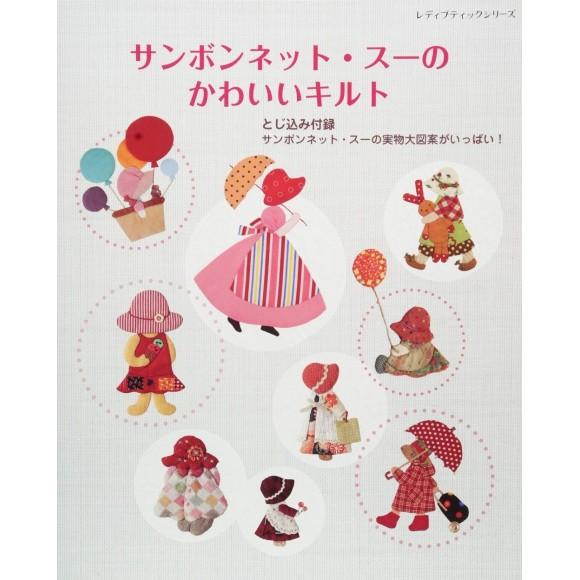 Sunbonnet Sue's Cute Quilt サンボンネット・スーのかわいいキルト - Edição Japonesa