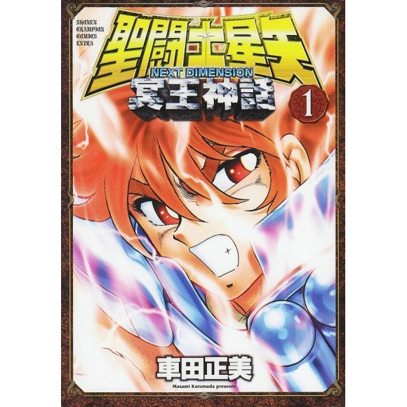 Saint Seiya NEXT DIMENSION vol. 1 Myth of Hades - Edição Japonesa