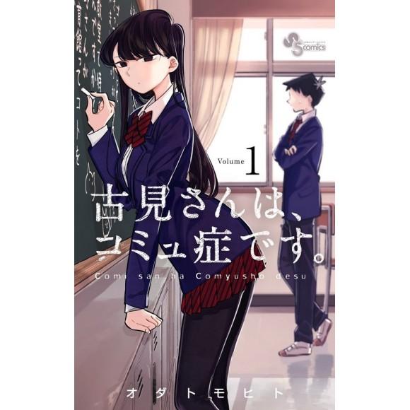 Komisan wa, Komyushou desu vol. 1 - Edição Japonesa