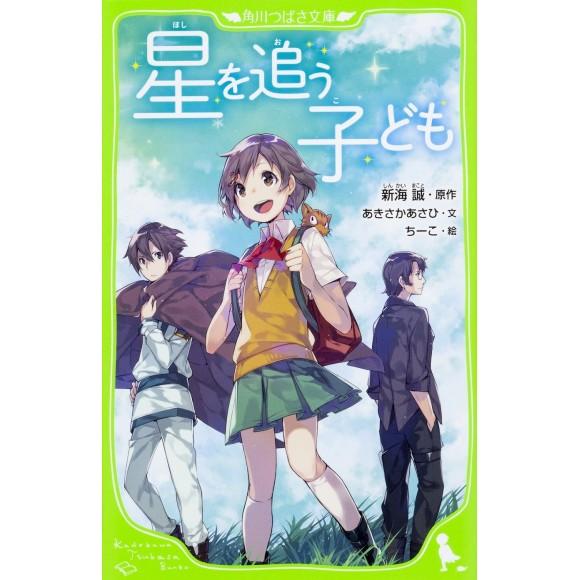Hoshi o Ou Kodomo Children Who Chase Lost Voices - Em japonês