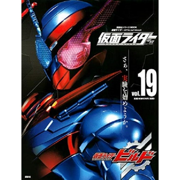 19 KAMEN RIDER BUILD - Kamen Rider Heisei vol. 19 平成 仮面ライダー vol.19 仮面ライダービルド