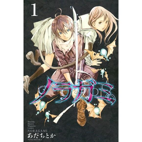 NORAGAMI vol. 1 - Edição Japonesa