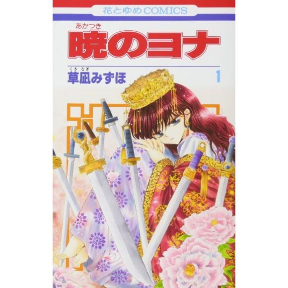 Akatsuki no Yona vol. 1 - Edição Japonesa