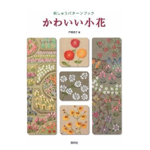 Kawaii Kobana - Embroidery Pattern Book 刺しゅうパターンブック かわいい小花 - Edição Japonesa