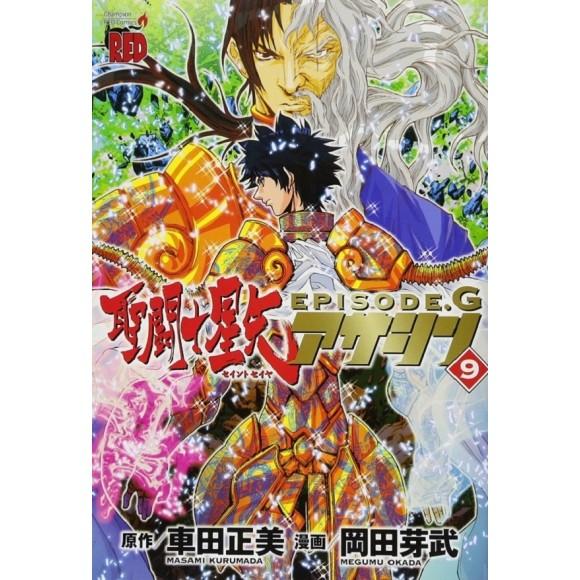 Saint Seiya EPISODE G ASSASSIN vol. 9 - Edição Japonesa