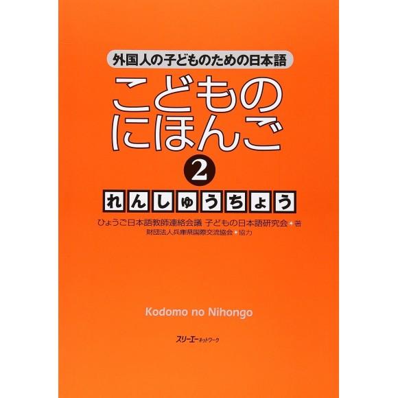 Kodomo no Nihongo 2 - Livro de Exercícios