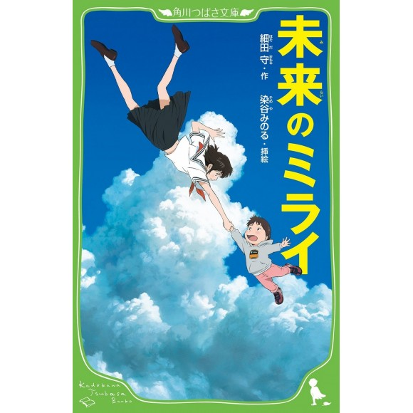 Mirai no Mirai 未来のミライ - Em japonês