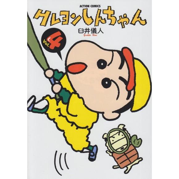 Crayon Shin-chan vol. 4 - Edição Japonesa