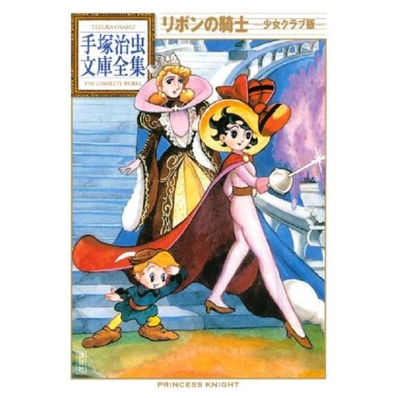 Ribon no Kishi Shojo Club Edition (Tezuka Osamu Bunko Complete Works) - Em Japonês