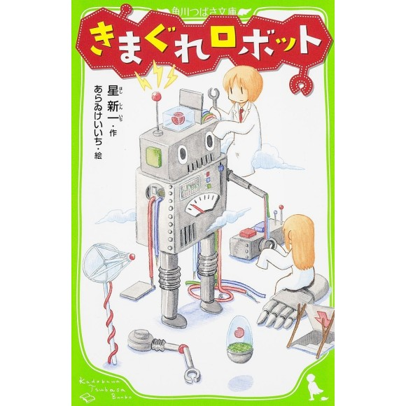 Kimagure Robotto きまぐれロボット - Em japonês