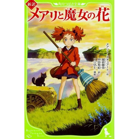 Meari to Majo no Hana メアリと魔女の花 - Em japonês
