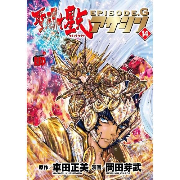Saint Seiya EPISODE G ASSASSIN vol. 14 - Edição Japonesa