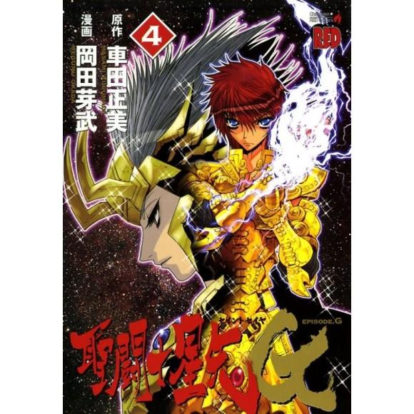 Saint Seiya EPISODE G vol. 4 - Edição Japonesa