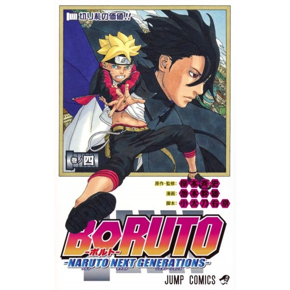 BORUTO vol. 4 - Edição Japonesa