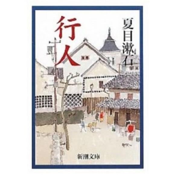 行人 (Kojin) - Edição Japonesa