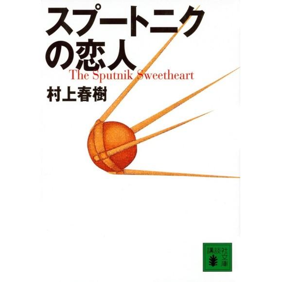スプートニクの恋人 The Sputnik Sweetheart - Edição Japonesa