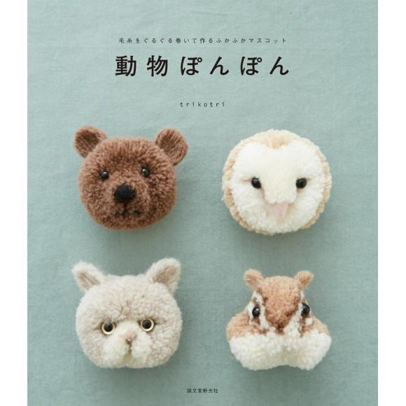 Doubutsu Ponpon 動物ぽんぽん - Edição Japonesa