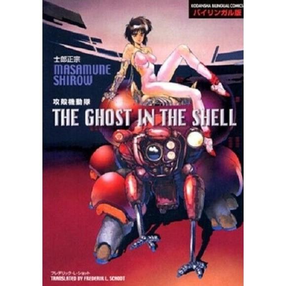THE GHOST IN THE SHELL Koukaku Kidoutai - Edição Bilíngue Japonês e Inglês