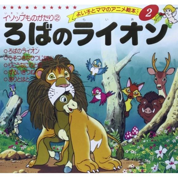 Anime Ehon 2 Roba no Lion ろばのライオン - Edição japonesa