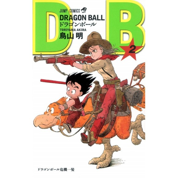 DRAGON BALL vol. 2 - Edição Japonesa (Shinsouban)