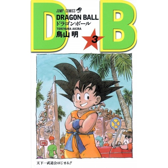 DRAGON BALL vol. 3 - Edição Japonesa (Shinsouban)