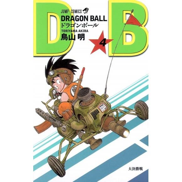 DRAGON BALL vol. 4 - Edição Japonesa (Shinsouban)