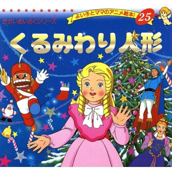 Anime Ehon 25 Kurumiwari Ningyou くるみわり人形 - Edição japonesa