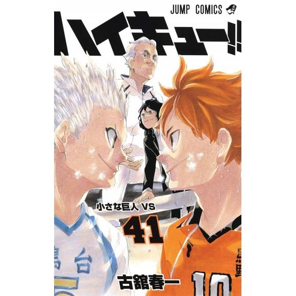 HAIKYUU!! vol. 41 - Edição Japonesa