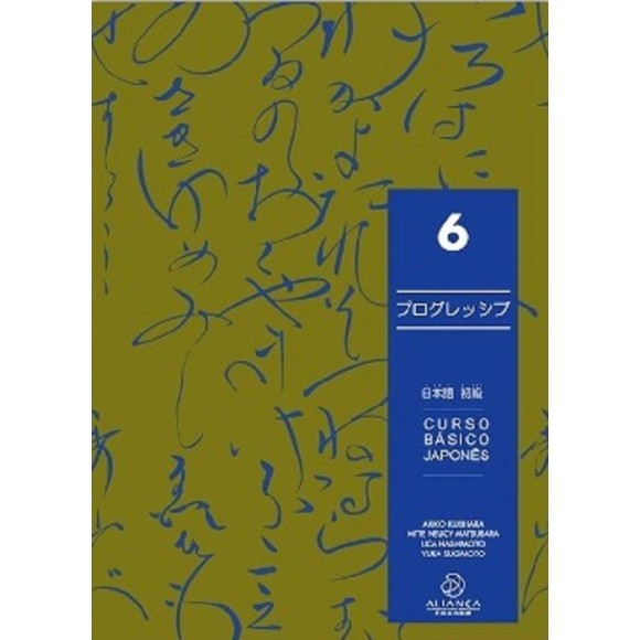 Curso Básico de Japonês - PROGRESSIVE 6 com CD