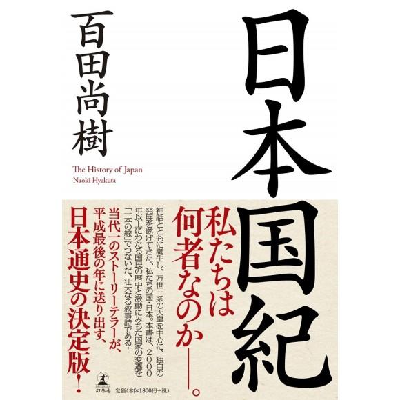 日本国紀 Nihon Kokki - The History of Japan - Em Japonês