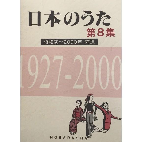 日本のうた第8集 昭和初-2000年 補遺 1927-2000 (NIHON NO UTA vol. 8 Complemento 1927~2000)