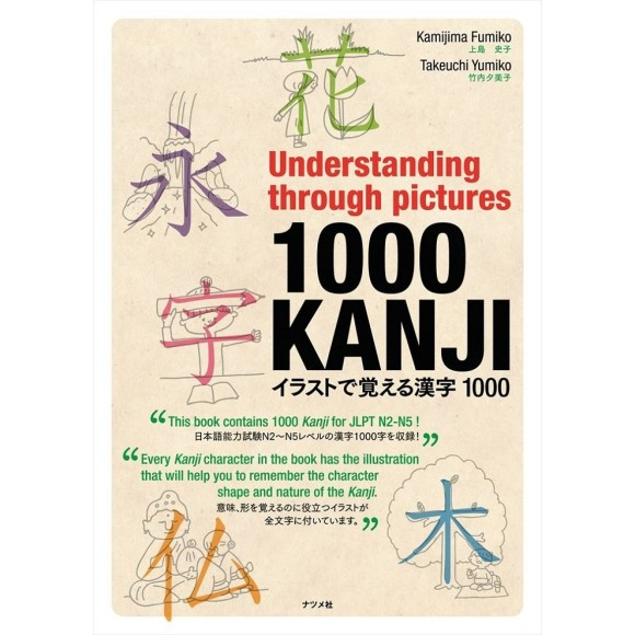 Understanding through pictures 1000 KANJI イラストで覚える漢字1000 - Em Japonês