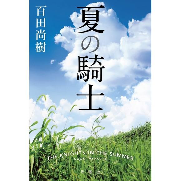 夏の騎士 Natsu no Kishi - The Knights of Summer - Em japonês