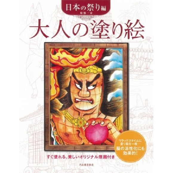 Japanese Festivals Coloring Book for Adults - Edição Japonesa