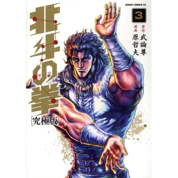 Hokuto no Ken vol. 3 Ultimate Edition - Edição Japonesa