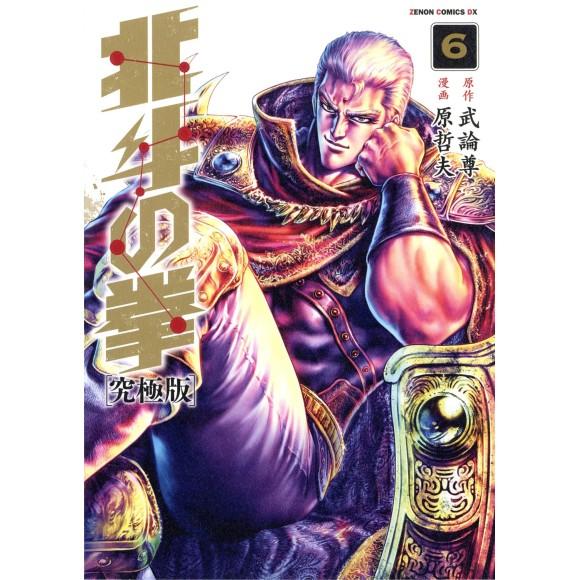 Hokuto no Ken vol. 6 Ultimate Edition - Edição Japonesa