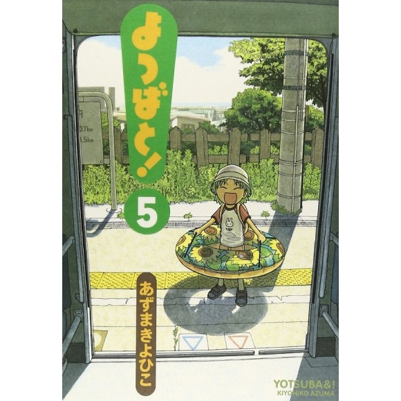 YOTSUBATO! Vol. 5 - Edição Japonesa